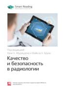 Краткое содержание книги: Качество и безопасность в радиологии