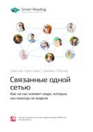 Краткое содержание книги: Связанные одной сетью. Как на нас влияют люди, которых мы никогда не видели. Николас Кристакис, Джеймс Фаулер