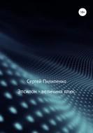 Эпсилон – величина плюс