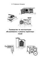 Руководство по эксплуатации, обслуживанию и ремонту кирпичных печей