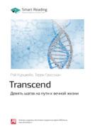 Краткое содержание книги: Transcend. Девять шагов на пути к вечной жизни. Рэй Курцвейл, Терри Гроссман