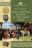 Первые славянские монархии на северо-западе Европы