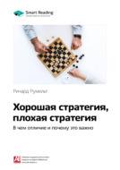 Ключевые идеи книги: Хорошая стратегия, плохая стратегия. В чем отличие и почему это важно. Ричард Румельт