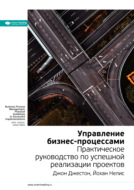 Краткое содержание книги: Управление бизнес-процессами. Практическое руководство по успешной реализации проектов. Джон Джестон, Йохан Нелис