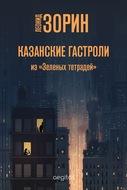 Казанские гастроли