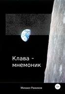 Клава-мнемоник