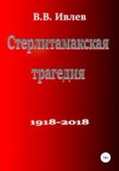 1918-й. Стерлитамакская трагедия