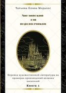 Английский для переводчиков. Книга1. Перевод художественной литературы на примерах произведений великих писателей