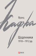 Щоденники 1910–1912 рр.