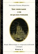 Английский для переводчиков. Книга2. Язык Шекспира и староанглийский словарь