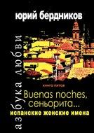 Buenas noches, сеньорита… Испанские женские имена. Азбука любви. Книга пятая