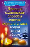 Древние славянские способы снятия порчи и сглаза водой, огнем, яйцом