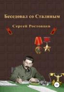 Беседовал со Сталиным