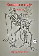Комары и мухи
