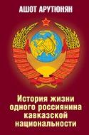 История жизни одного россиянина кавказской национальности