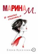 Марина М. в поиске счастья