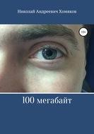 100 мегабайт