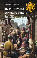 Быт и нравы великорусского народа в XVI и XVII столетиях