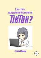 Как стать успешным блогером в TikTok?