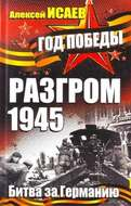 Разгром 1945. Битва за Германию
