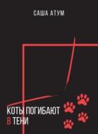 Коты погибают в тени