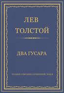 Полное собрание сочинений. Том 3. Произведения 1852–1856 гг. Два гусара