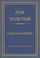 Полное собрание сочинений. Том 3. Произведения 1852–1856 гг. Записки маркера