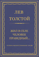 Полное собрание сочинений. Том 26. Произведения 1885–1889 гг. Жил в селе человек праведный…