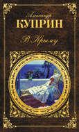В Крыму (сборник)