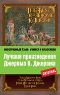 Лучшие произведения Джерома К. Джерома \/ The Best of Jerome K. Jerome