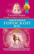Самый полный гороскоп. Прогноз на 2015 год. Овен