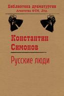 Русские люди