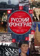 Русский хронограф. От Николая II до И. В. Сталина. 1894–1953