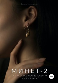 Минет-2. 10 способов усилить оргазм мужчины, о которых ты не знала