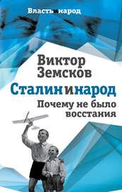 Сталин и народ. Почему не было восстания