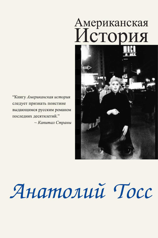 Анатолий тосс американская история рецензии 317