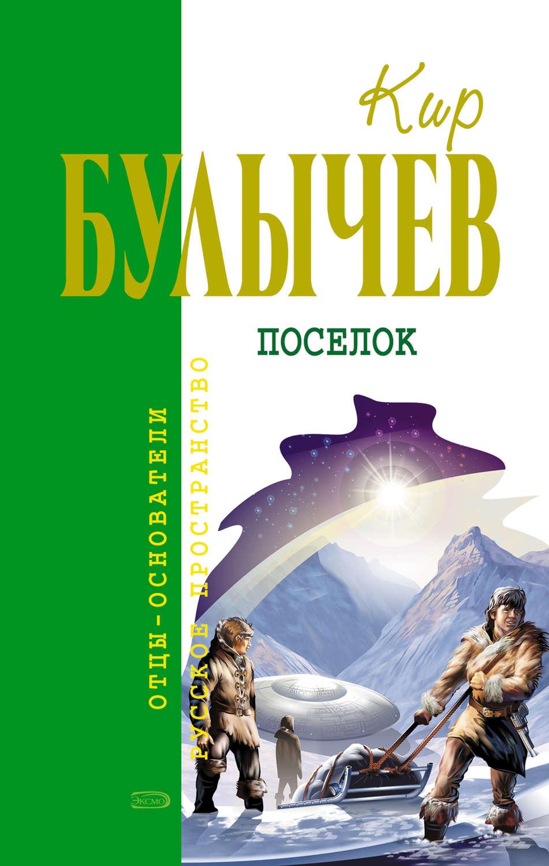 133160-kir-bulychev-poselok.jpg