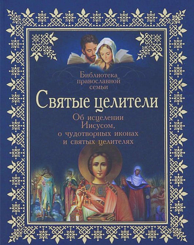 Святые целители. Об исцелениях Иисусом Христом, о чудотворных иконах и святых целителяхТекст