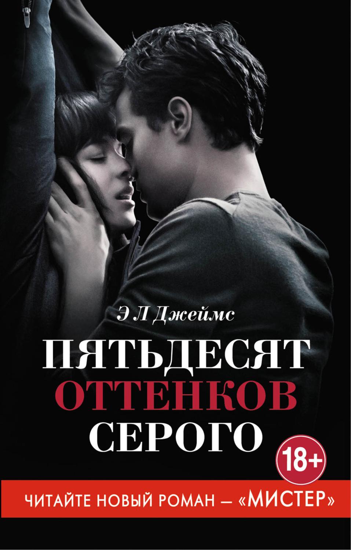 Конец Романа – Эротические Сцены