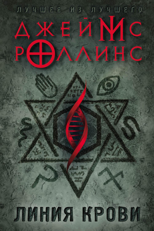 джеймс роллинс дьявольская колония скачать бесплатно fb2