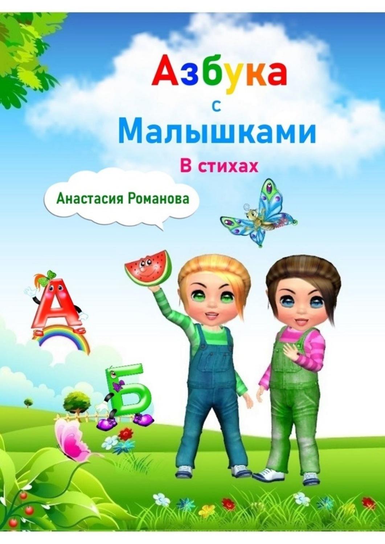 Книга Азбука с малышками в стихах. Для детей от 3 лет ...