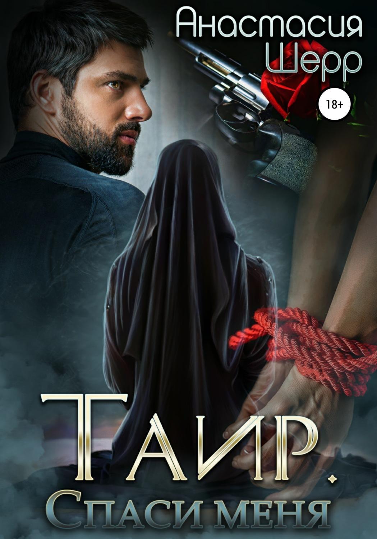 Таир. Спаси меня