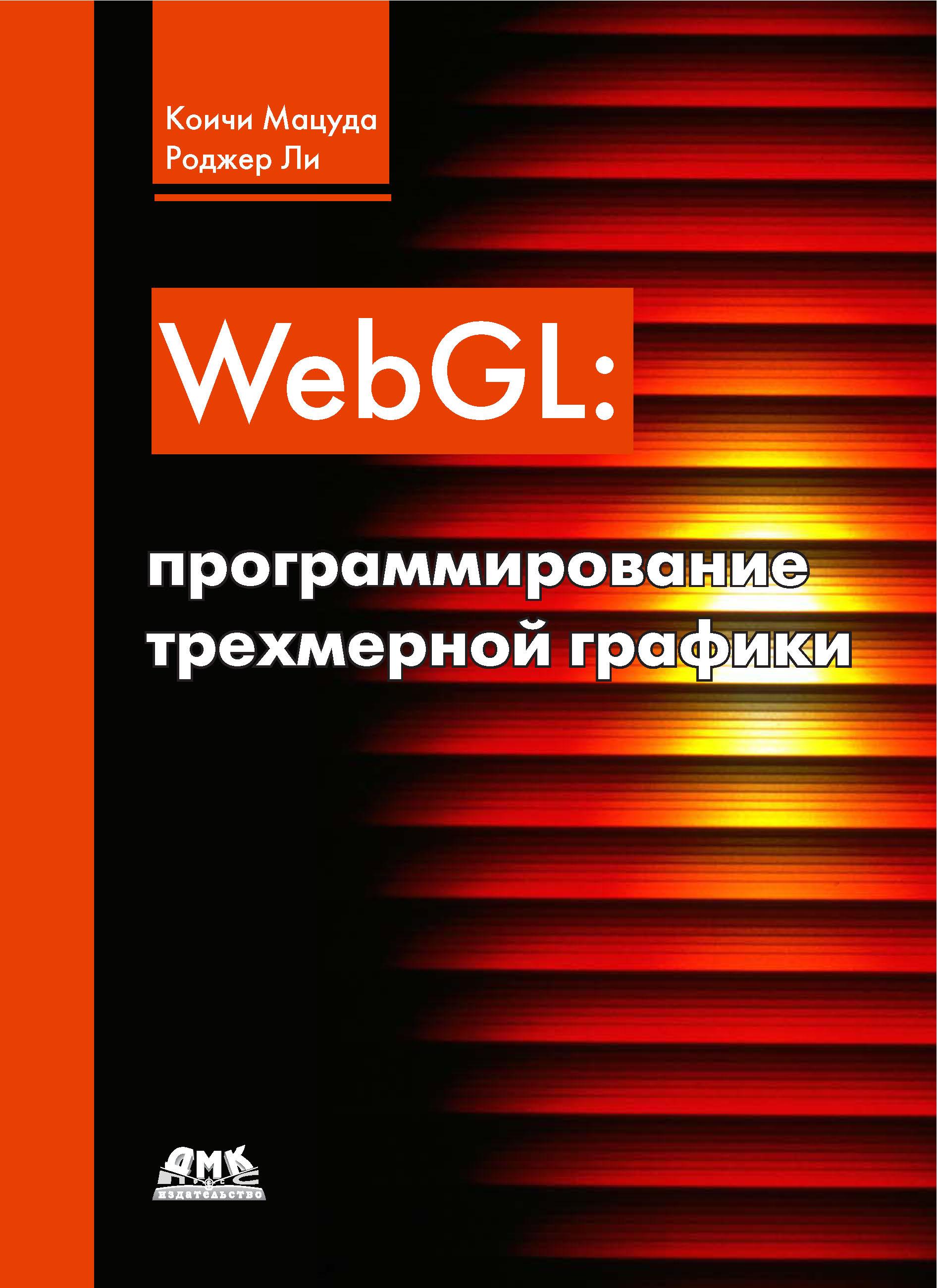 WebGL: программирование трехмерной графики