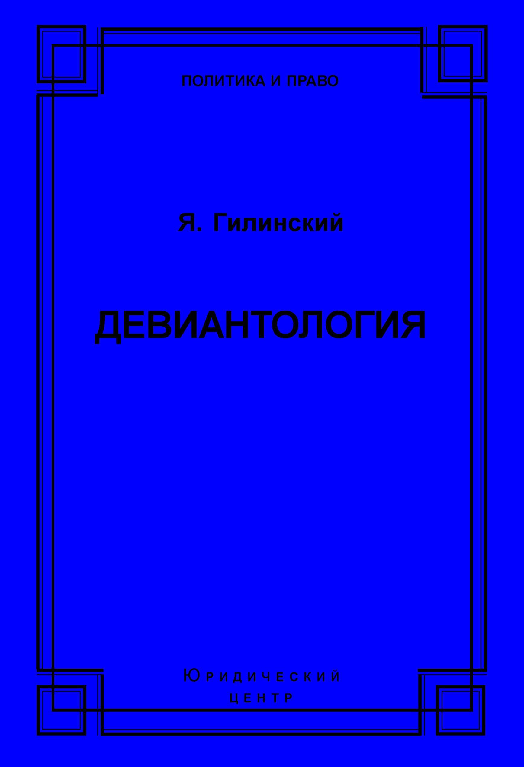 Девиантология