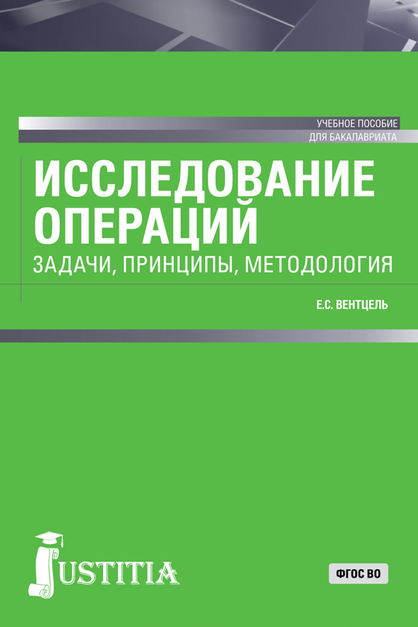 Исследование операций: задачи, принципы, методология