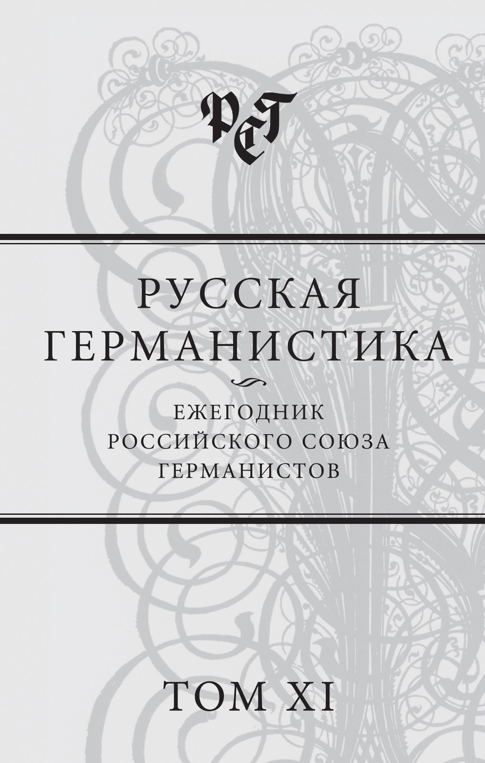 Русская германистика. Ежегодник Российского союза германистов. Том XI