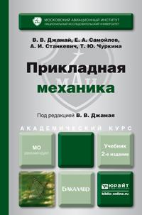 Прикладная механика 2-е изд., испр. и доп. Учебник для академического бакалавриата