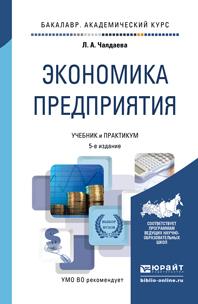Экономика предприятия 5-е изд., пер. и доп. Учебник и практикум для академического бакалавриата