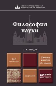 Философия науки 2-е изд., пер. и доп. Учебное пособие для магистров