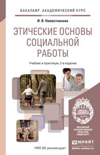 Этические основы социальной работы 2-е изд., пер. и доп. Учебник и практикум для академического бакалавриата
